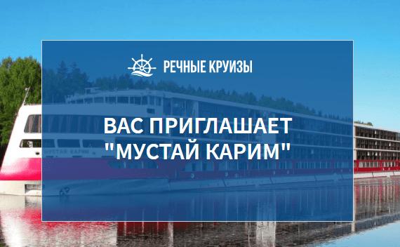Открыта бронь на круизы по Азовскому морю в августе и сентябре 2021 года